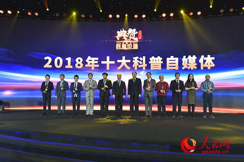 """""""典赞·2018科普中国""""2018年十大科普自媒体公布"""