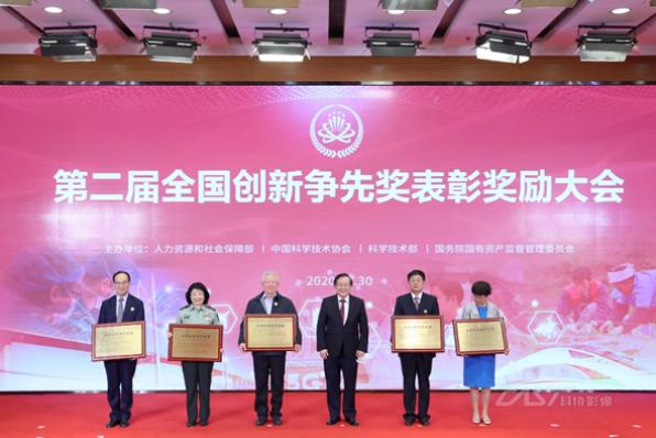第二届全国创新争先奖表彰奖励大会在京举行